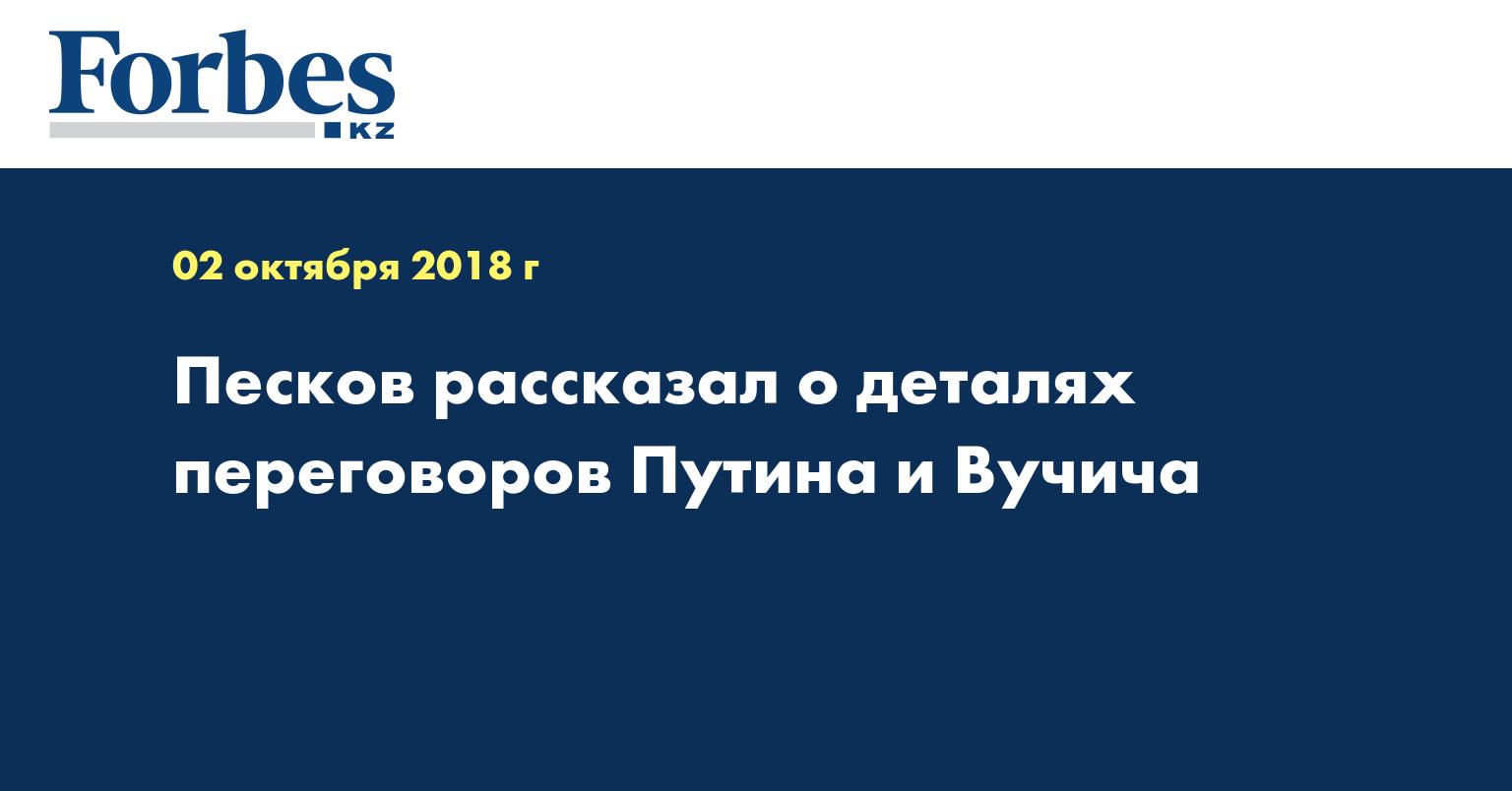 Песков рассказал о деталях переговоров Путина и Вучича