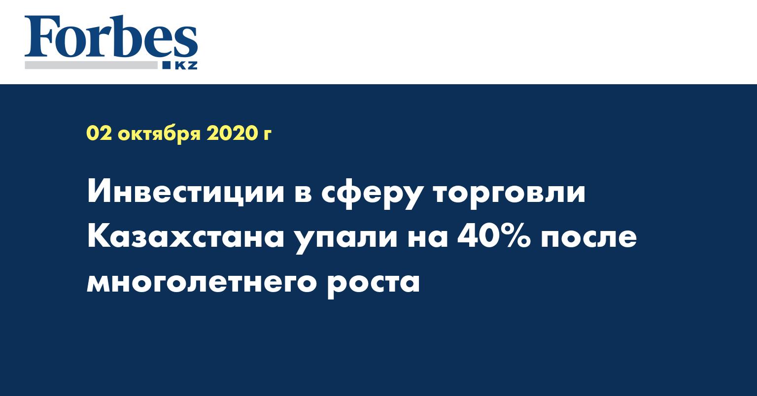 Инвестиции в сферу торговли Казахстана упали на 40% после многолетнего роста