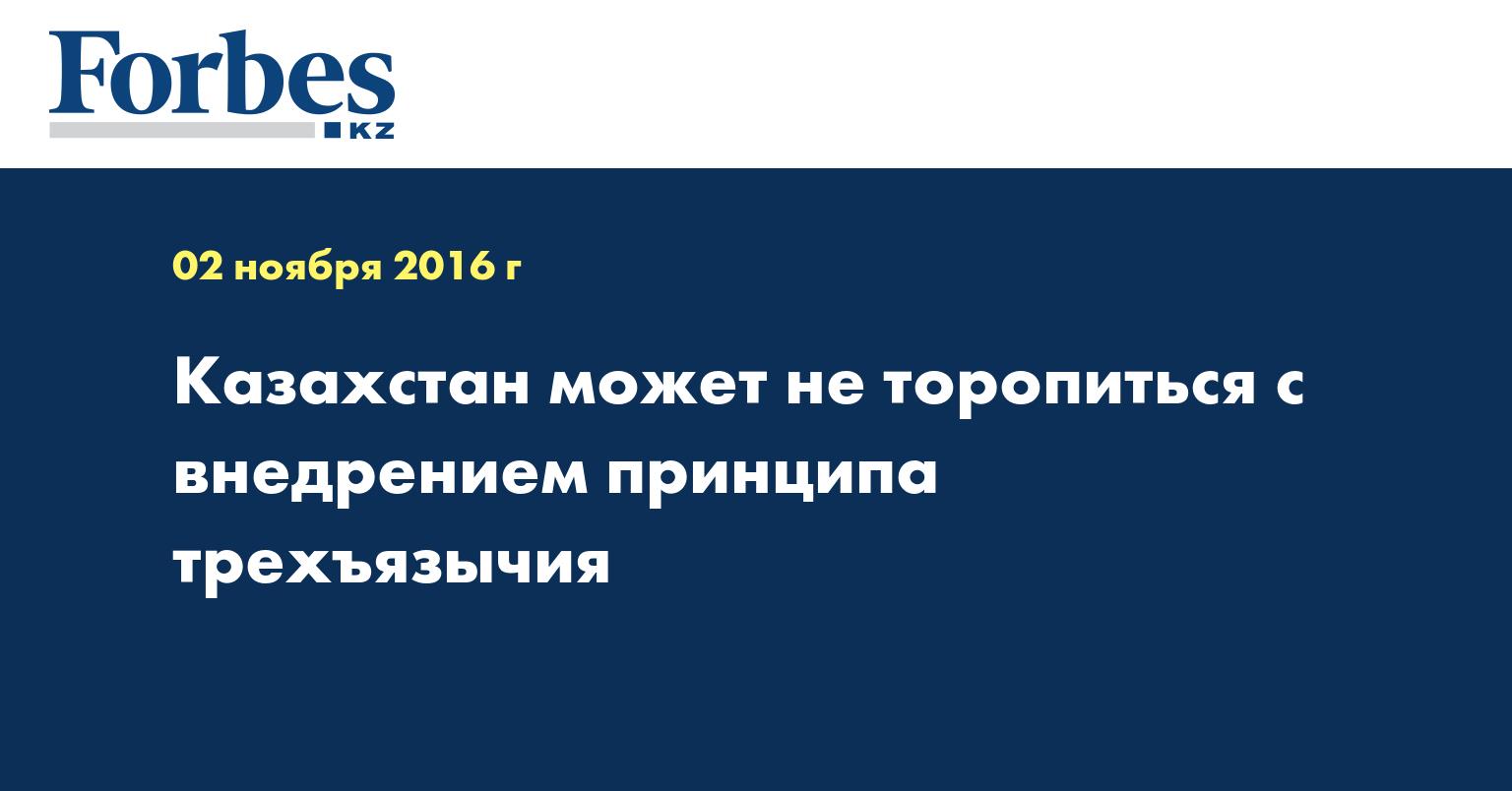 Казахстан может не торопиться с внедрением принципа трехъязычия