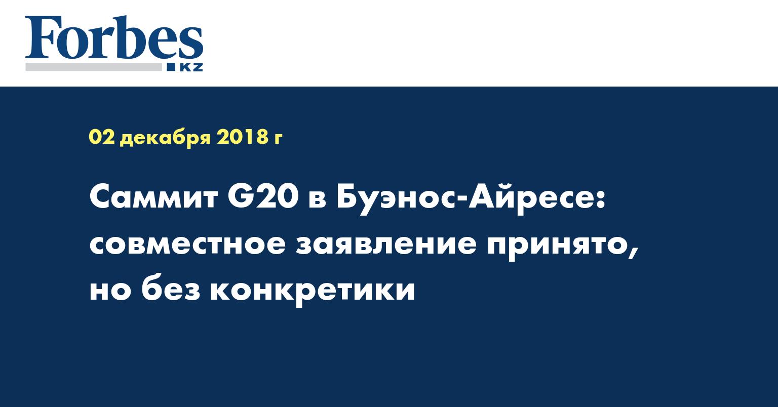 Саммит G20 в Буэнос-Айресе: совместное заявление принято, но без конкретики