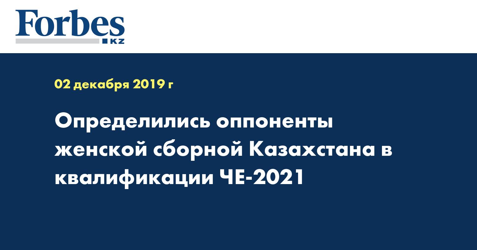 Определились оппоненты женской сборной Казахстана в квалификации ЧЕ-2021