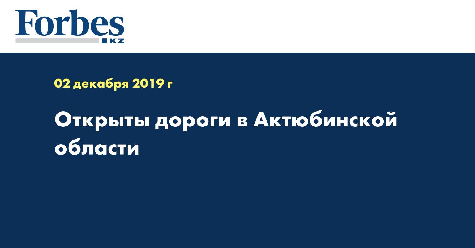 Открыты дороги в Актюбинской области