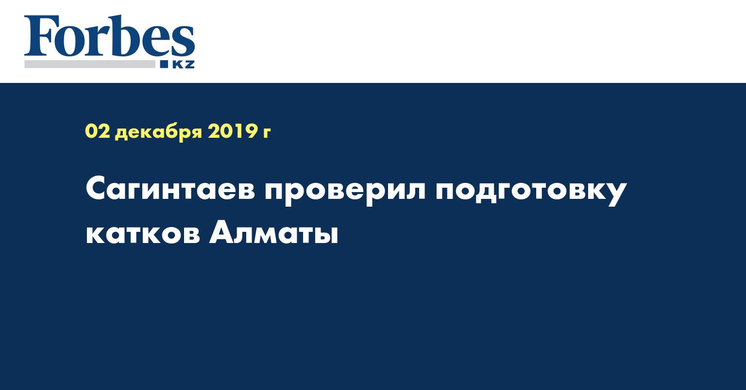 Сагинтаев проверил подготовку катков Алматы