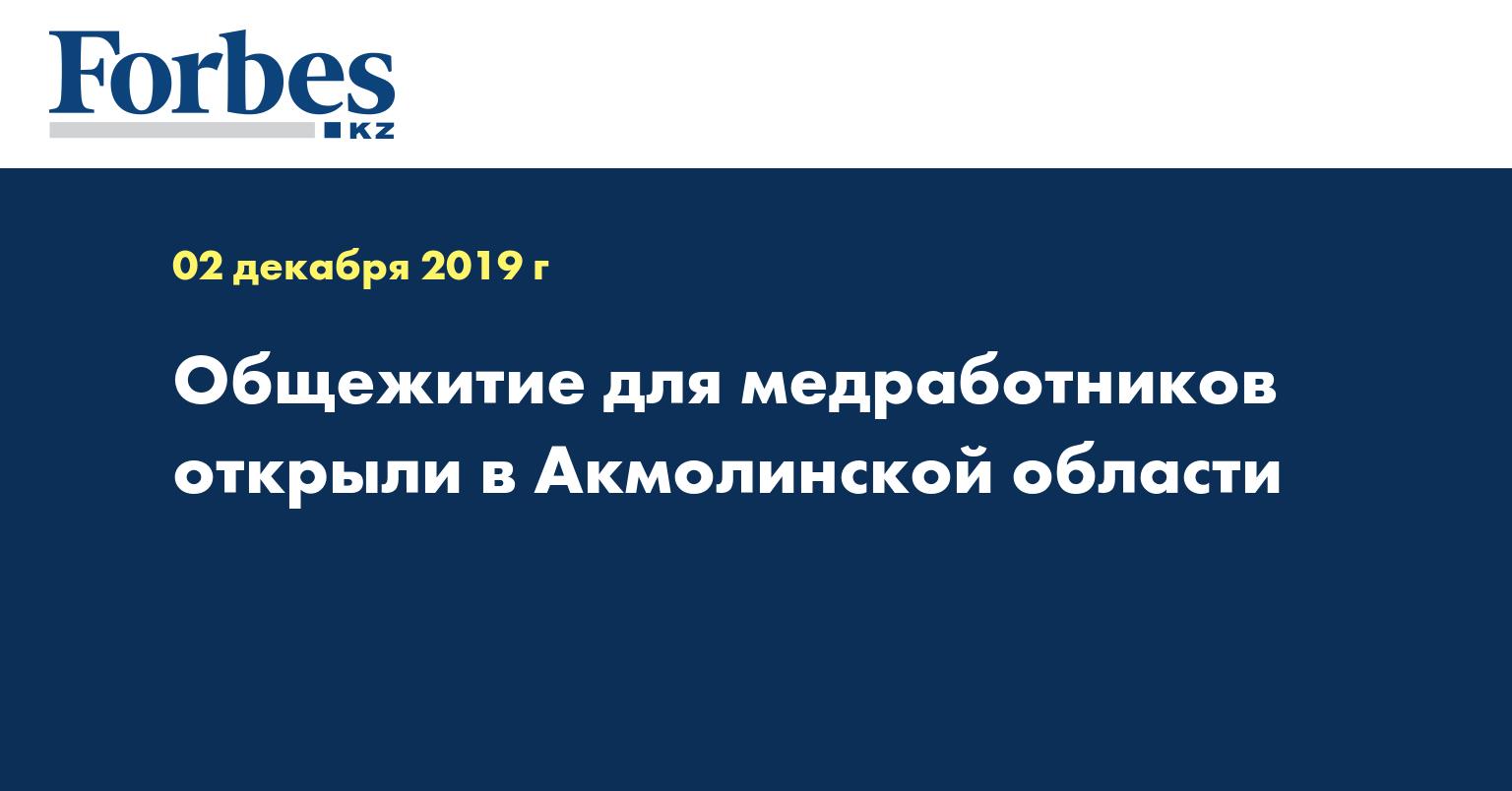 Общежитие для медработников открыли в Акмолинской области
