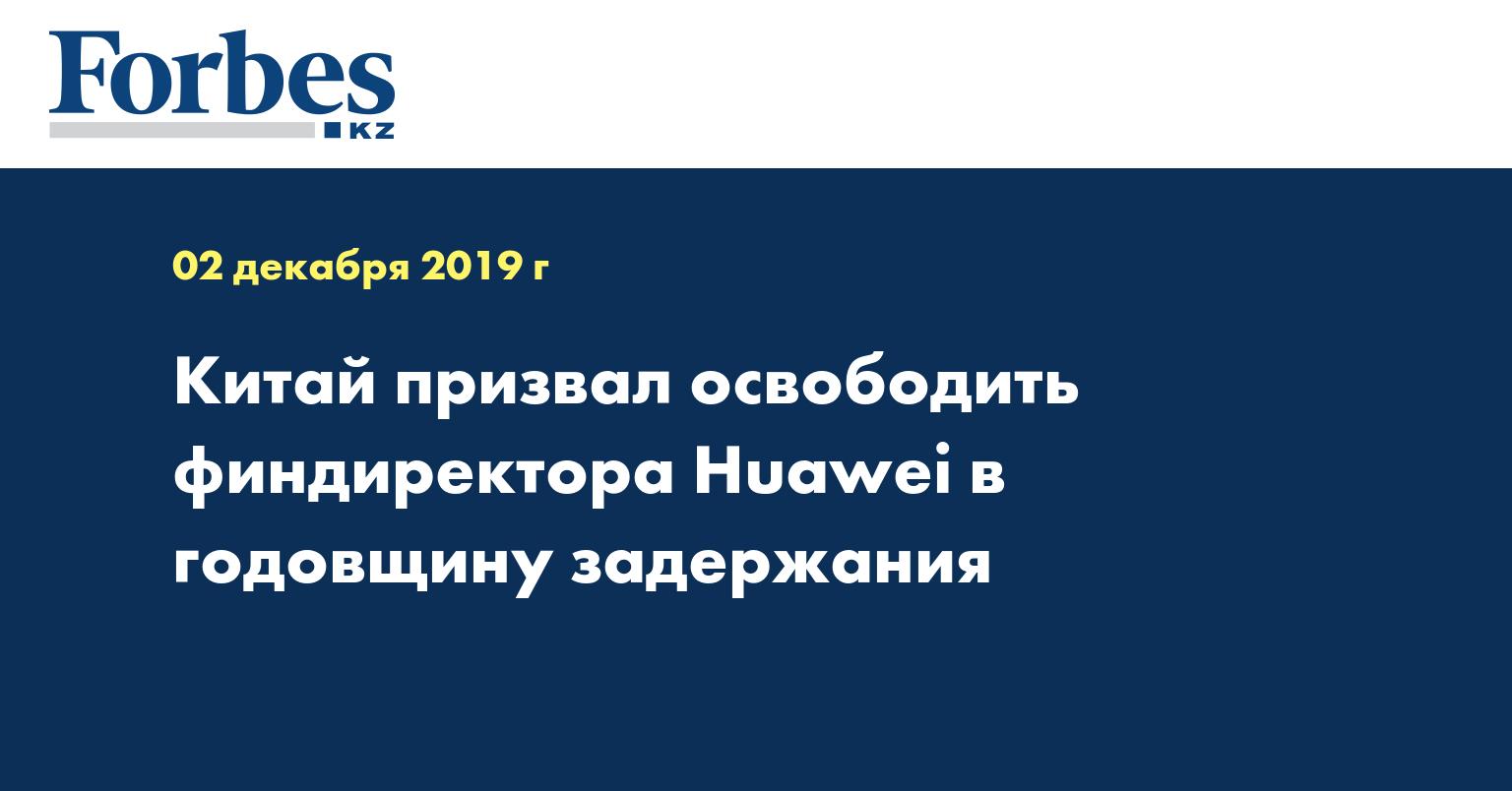 Китай призвал освободить финдиректора Huawei в годовщину задержания