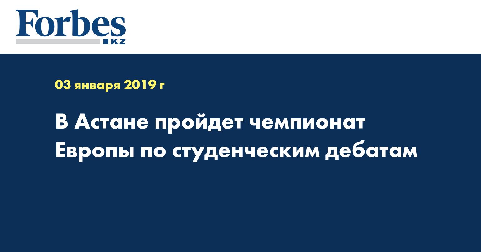 В Астане пройдет чемпионат Европы по студенческим дебатам