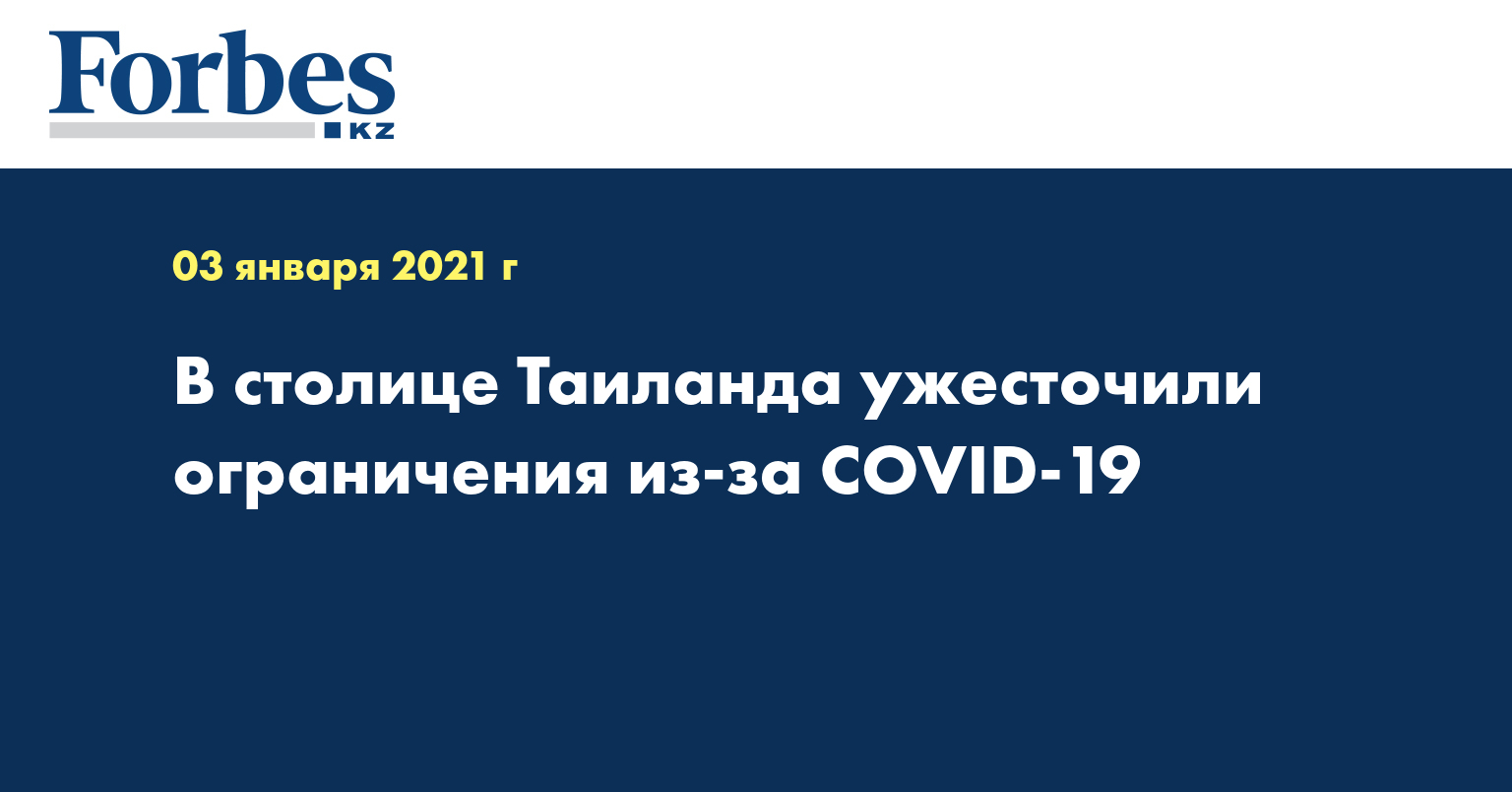 В столице Таиланда ужесточили ограничения из-за COVID-19