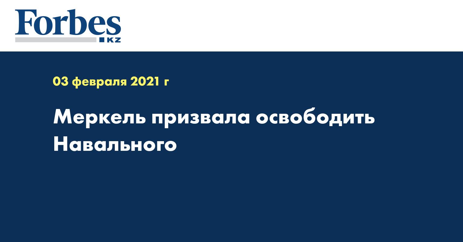 Меркель призвала освободить Навального