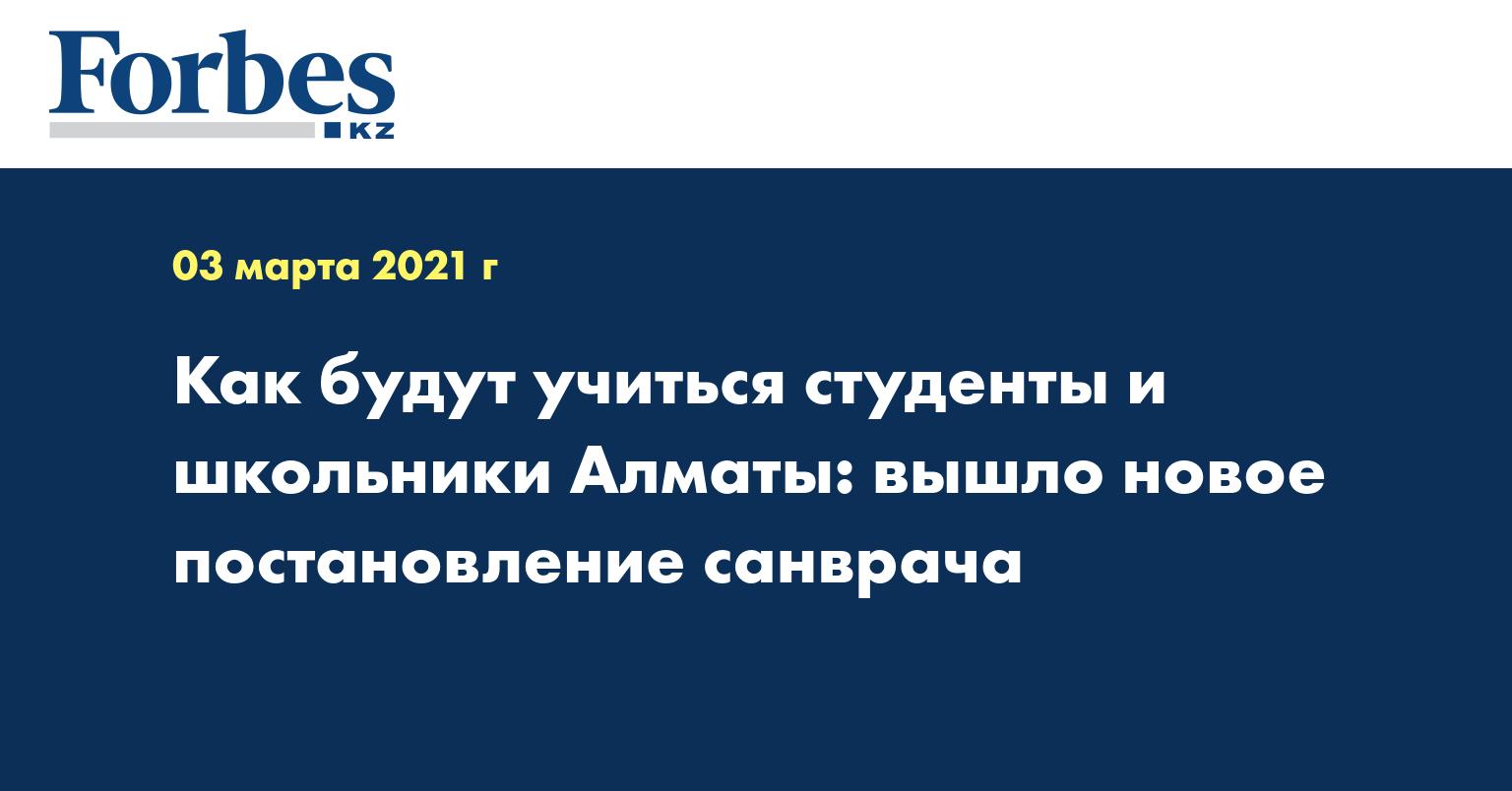 Как будут учиться студенты и школьники Алматы: вышло новое постановление санврача