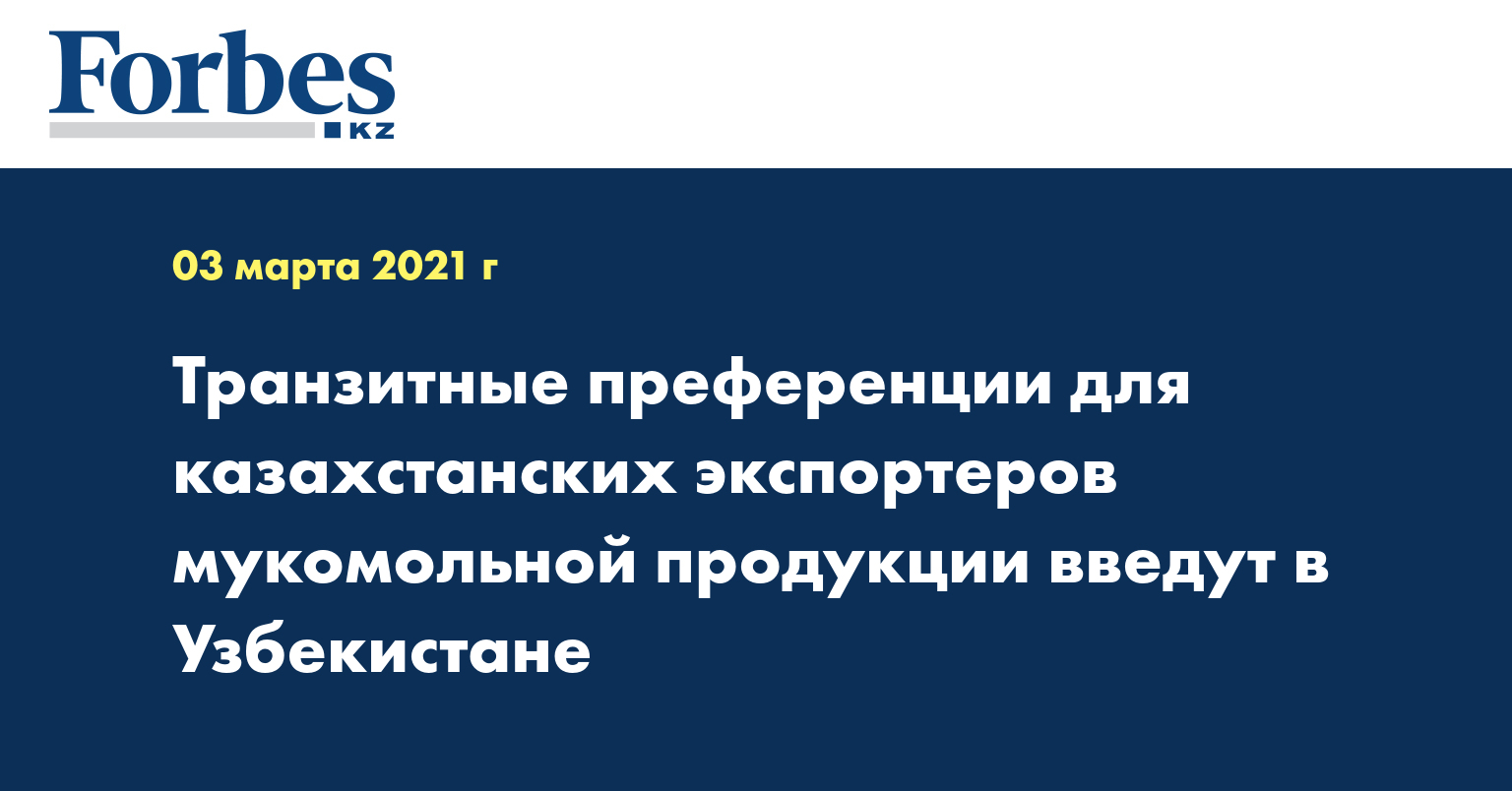Транзитные преференции для казахстанских экспортеров мукомольной продукции введут в Узбекистане
