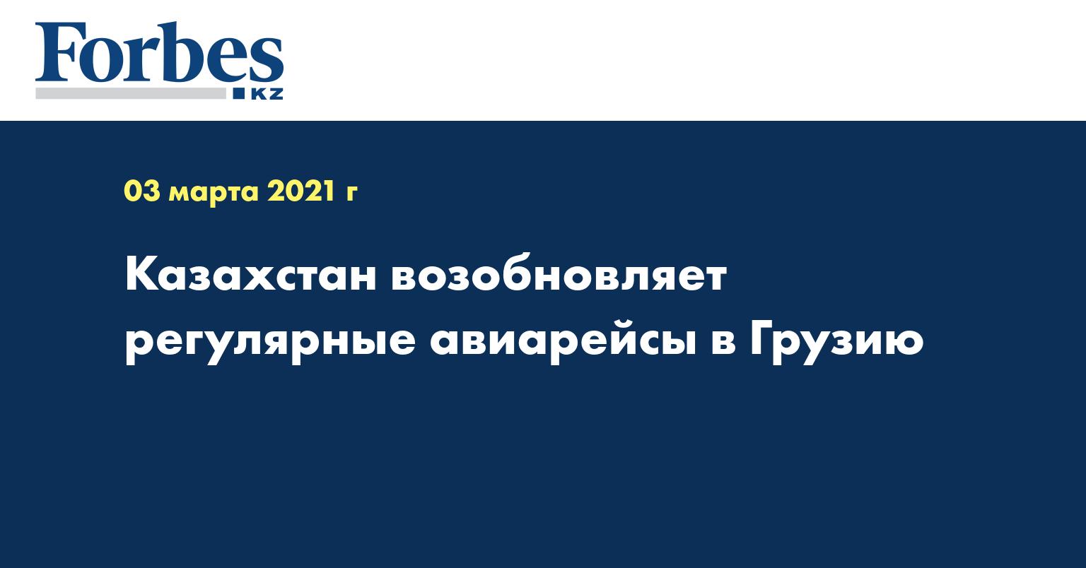 Казахстан возобновляет регулярные авиарейсы в Грузию