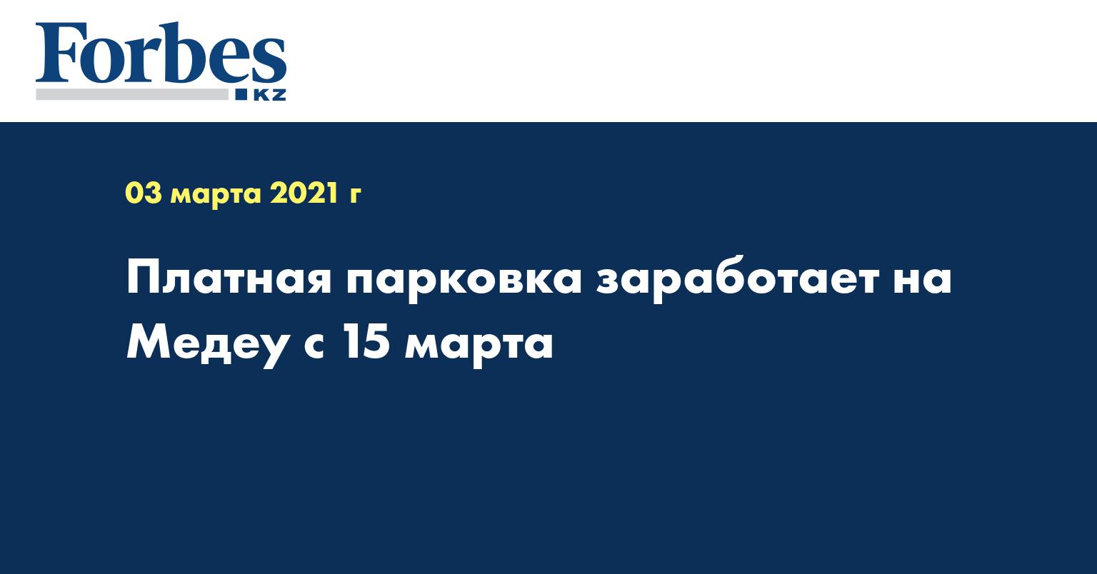 Платная парковка заработает на Медеу с 15 марта