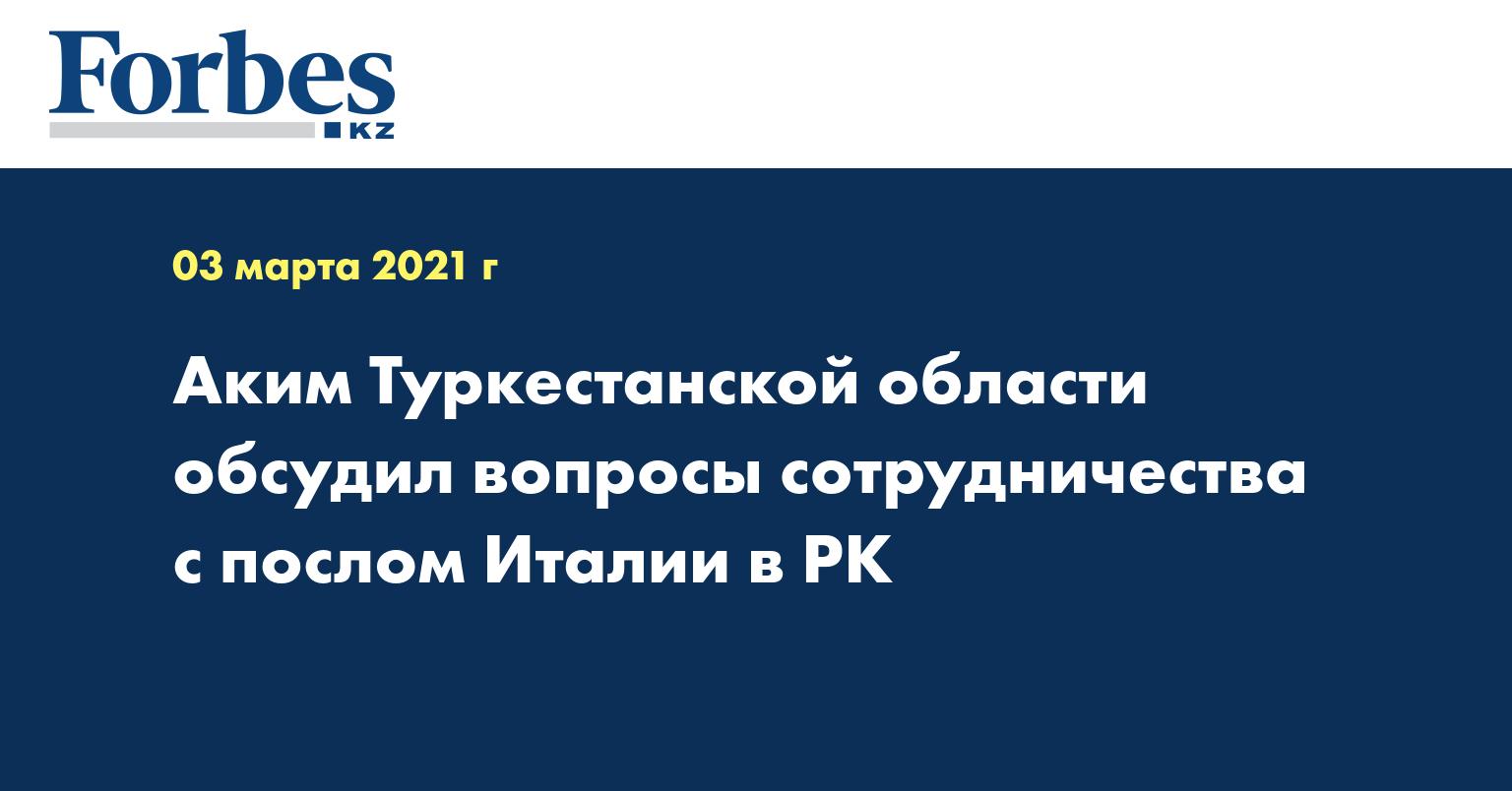 Аким Туркестанской области обсудил вопросы сотрудничества с послом Италии в РК