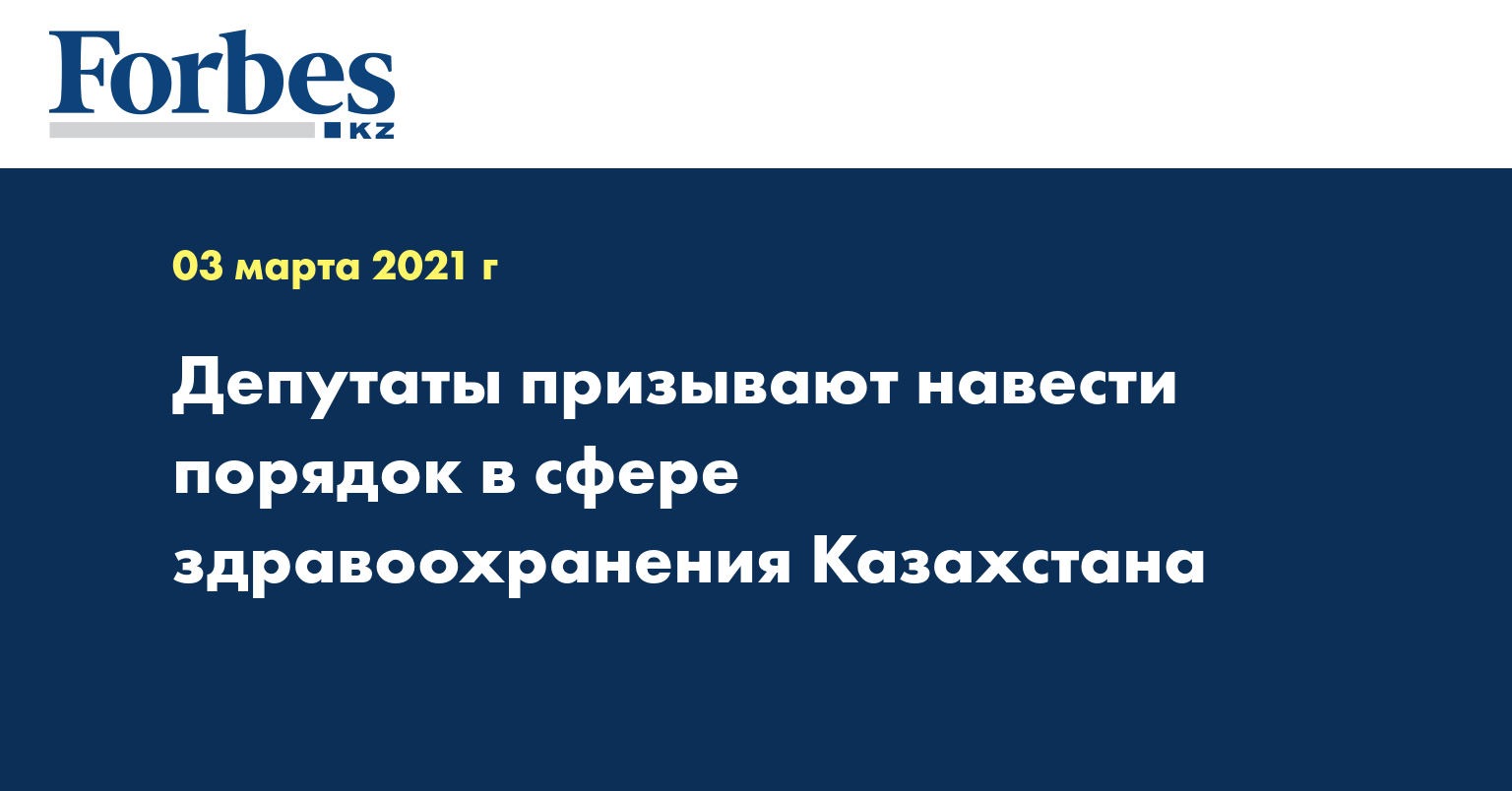 Депутаты призывают навести порядок в сфере здравоохранения Казахстана