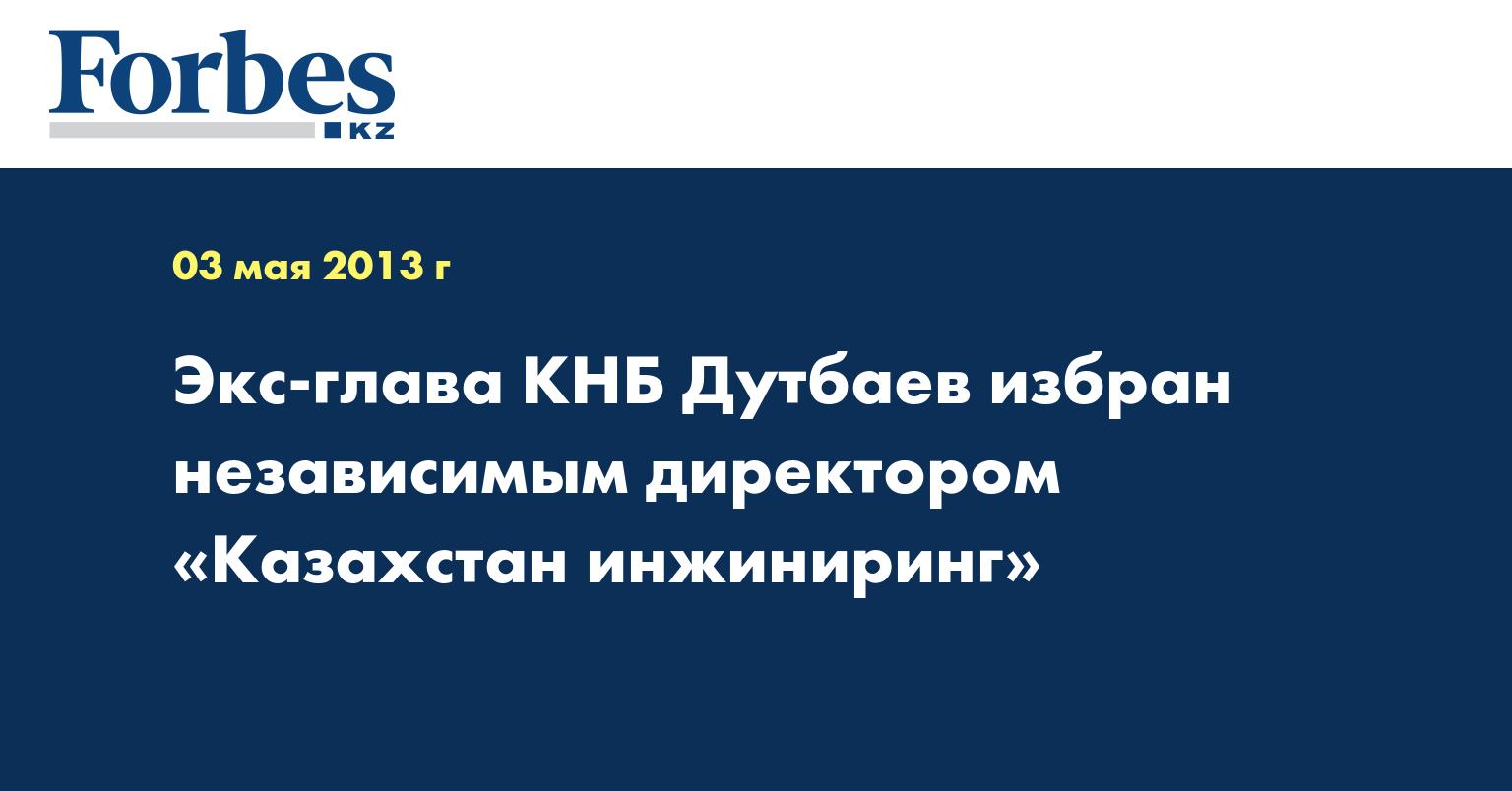 Экс-глава КНБ Дутбаев избран независимым директором «Казахстан инжиниринг»
