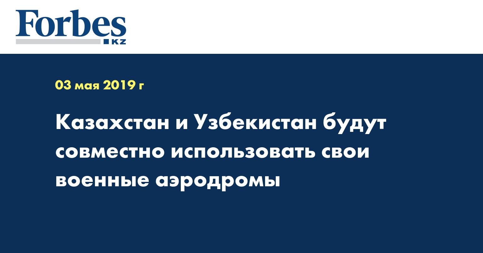 Казахстан и Узбекистан будут совместно использовать свои военные аэродромы