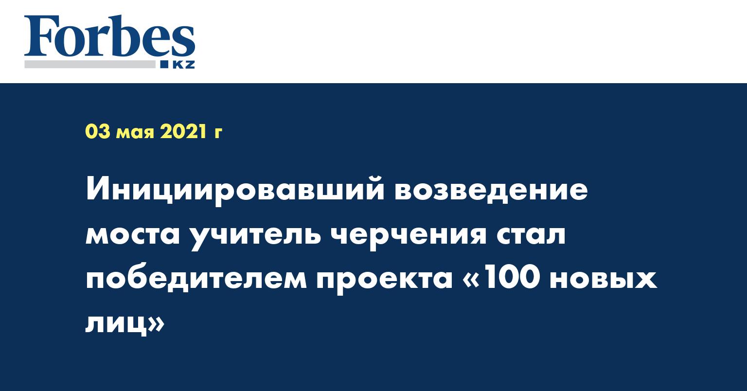 Инициировавший возведение моста учитель черчения стал победителем проекта «100 новых лиц»