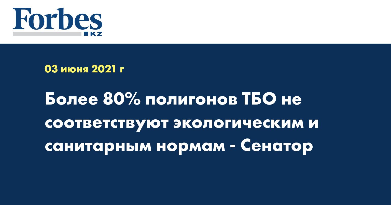 Более 80% полигонов ТБО не соответствуют экологическим и санитарным нормам - Сенатор