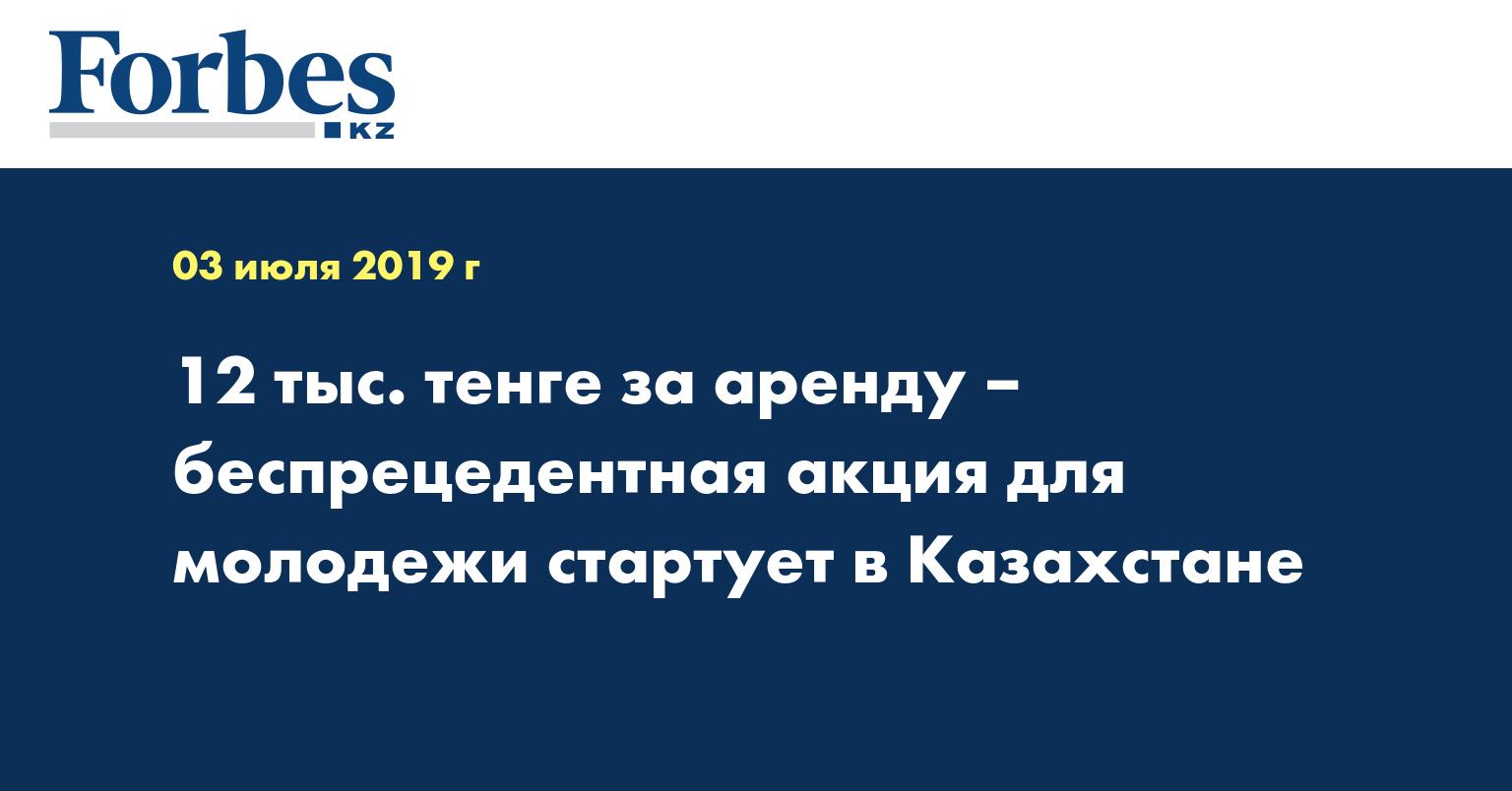 12 тыс. тенге за аренду – беспрецедентная акция для молодежи стартует в Казахстане