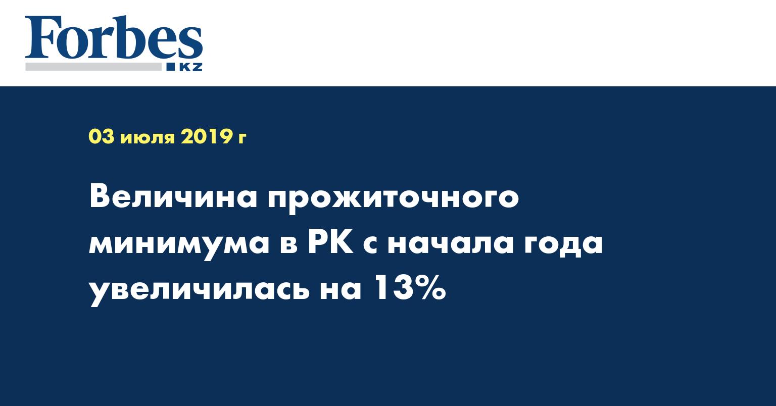 Величина прожиточного минимума в РК с начала года увеличилась на 13%