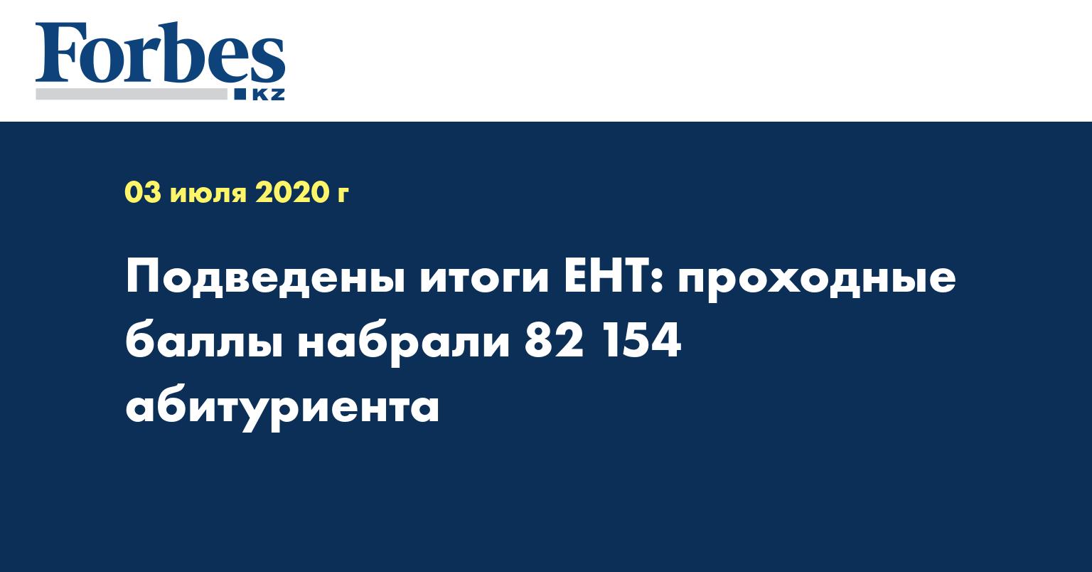 Подведены итоги ЕНТ: проходные баллы набрали 82 154 абитуриента