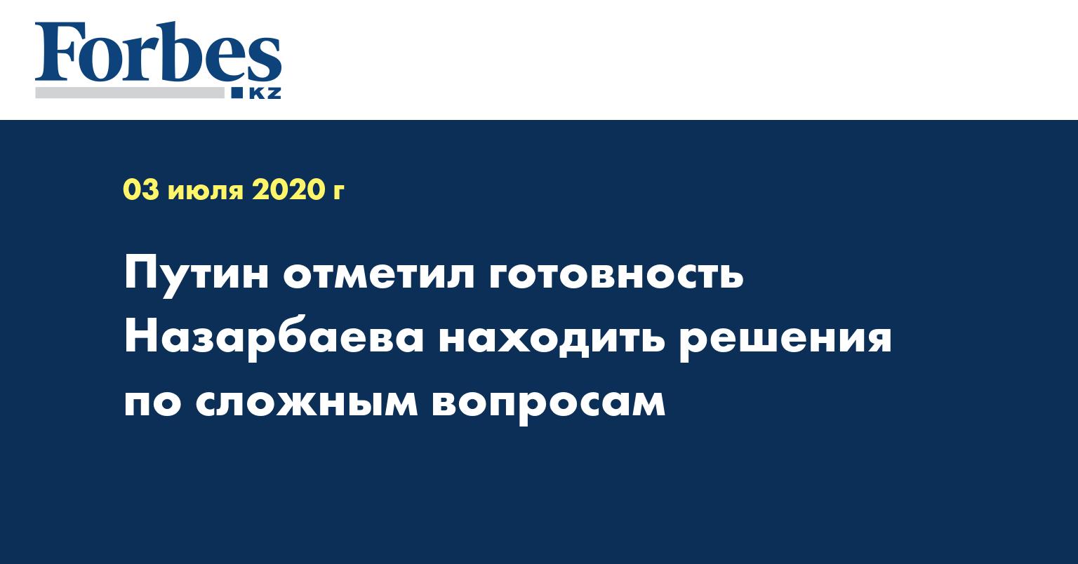 Путин отметил готовность Назарбаева находить решения по сложным вопросам