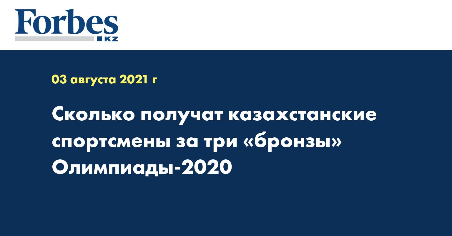 Сколько получат казахстанские спортсмены за три «бронзы» Олимпиады-2020