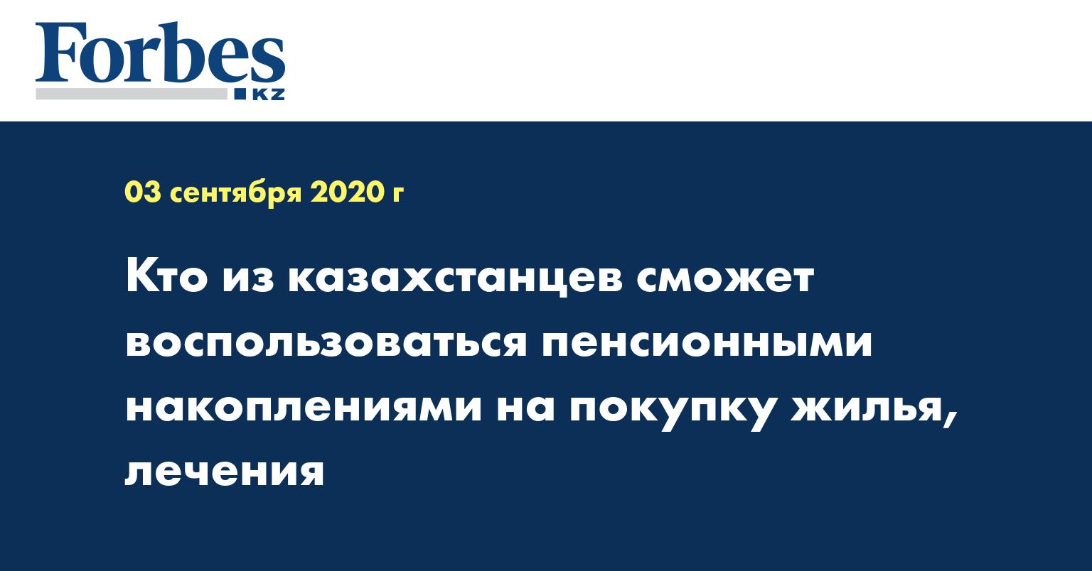 Кто из казахстанцев сможет воспользоваться пенсионными накоплениями на покупку жилья, лечение