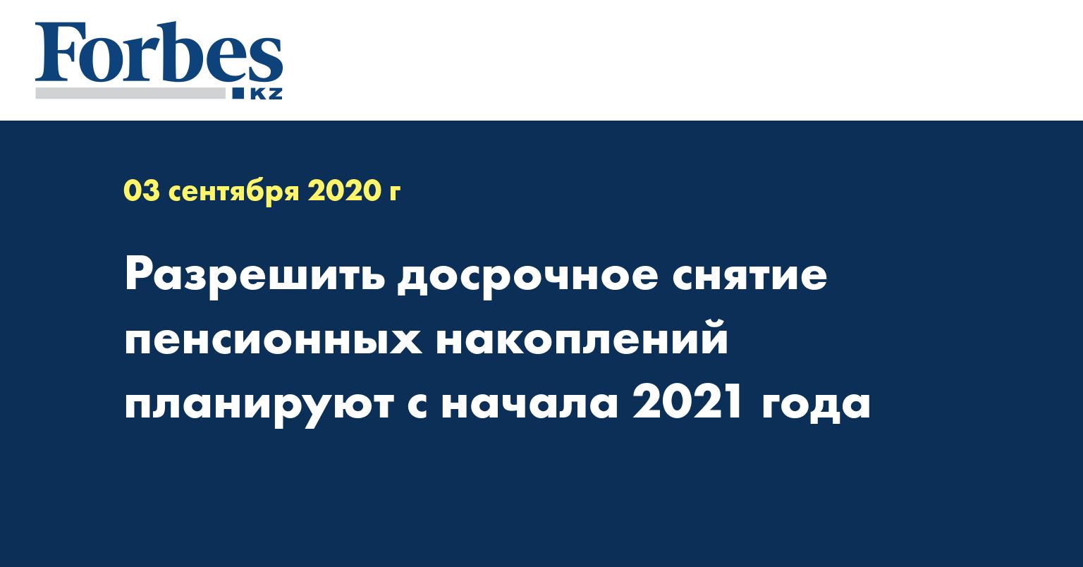 Разрешить досрочное снятие пенсионных накоплений планируют с начала 2021 года