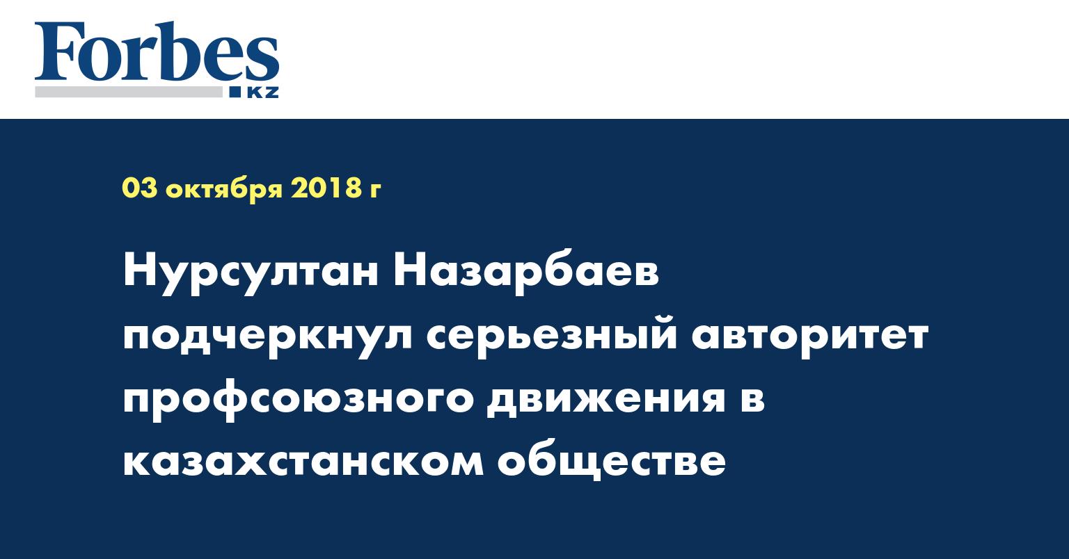 Нурсултан Назарбаев подчеркнул серьезный авторитет профсоюзного движения в казахстанском обществе