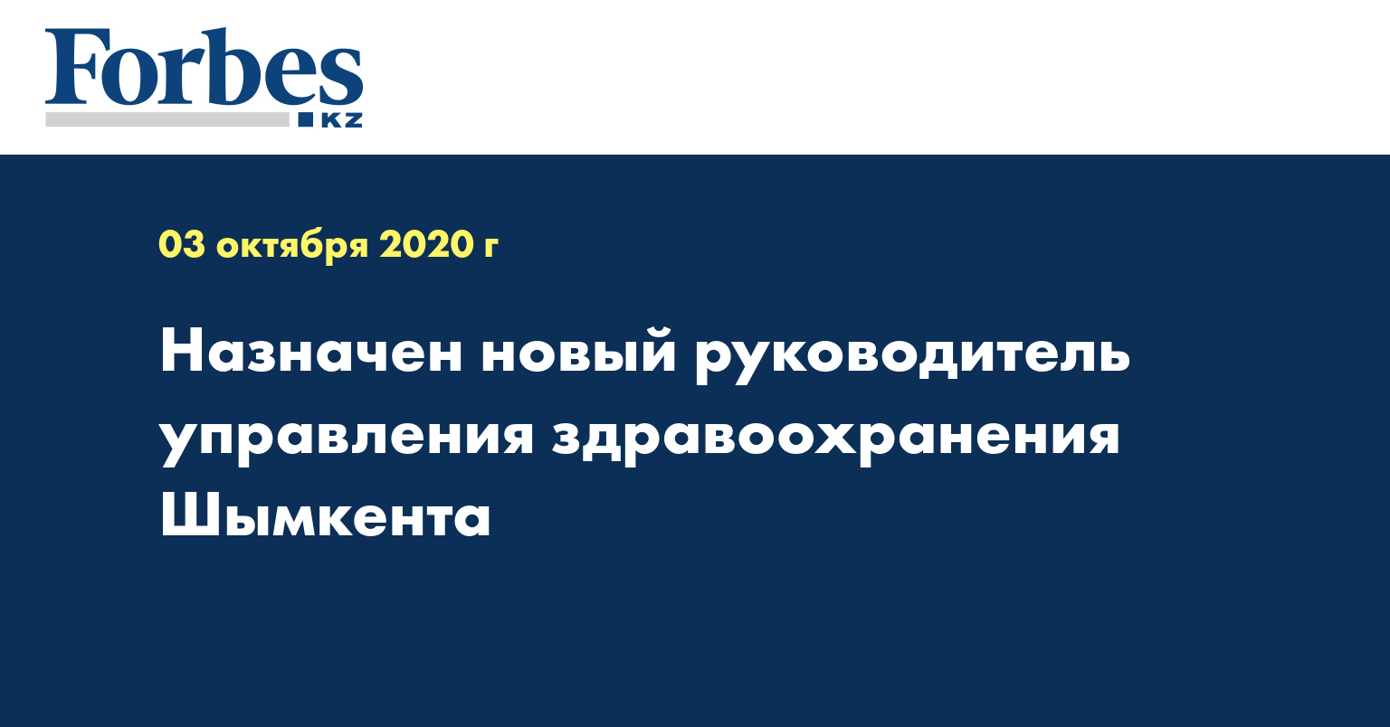 Назначен новый руководитель управления здравоохранения Шымкента
