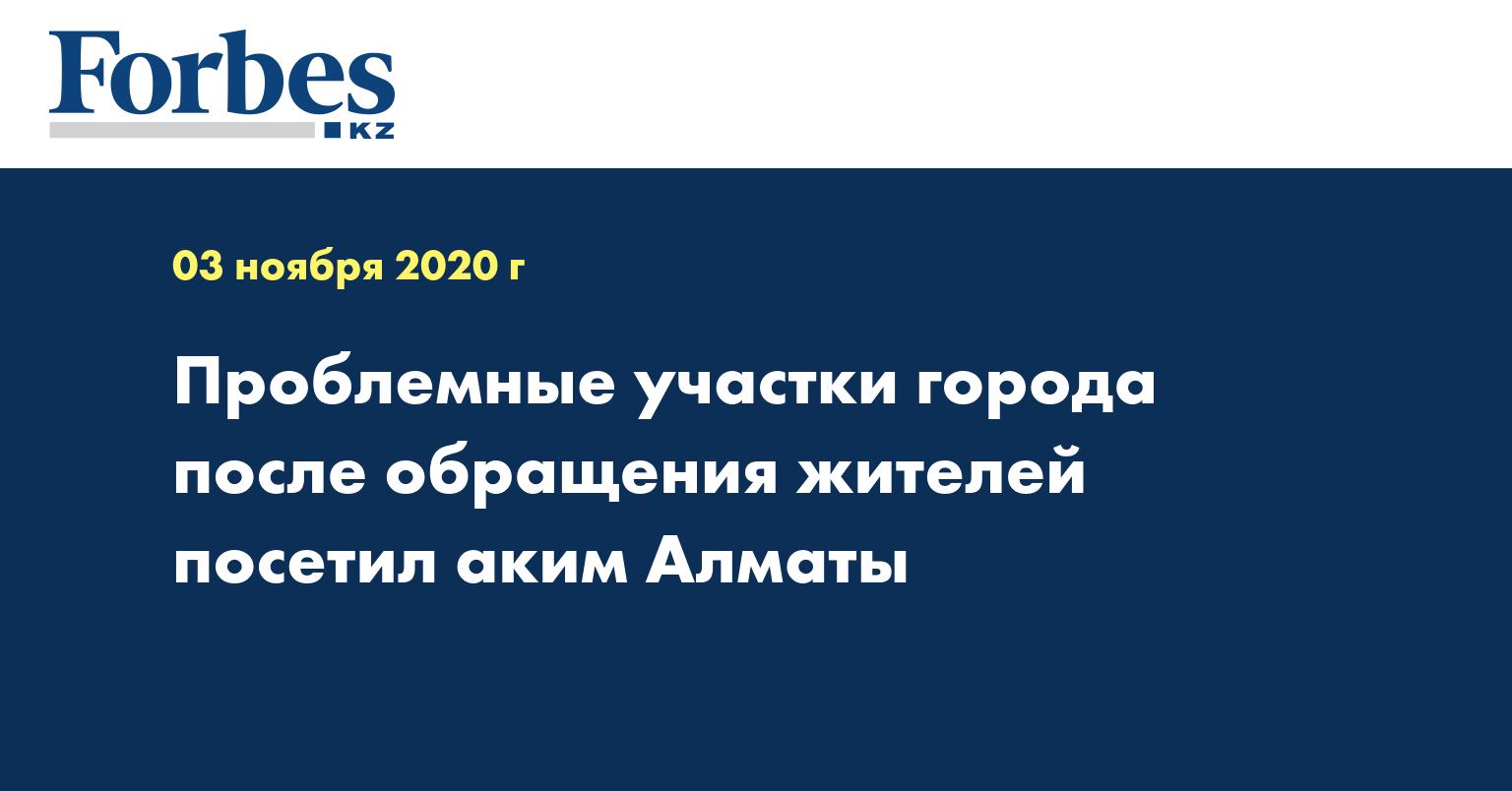 Проблемные участки города после обращения жителей посетил аким Алматы