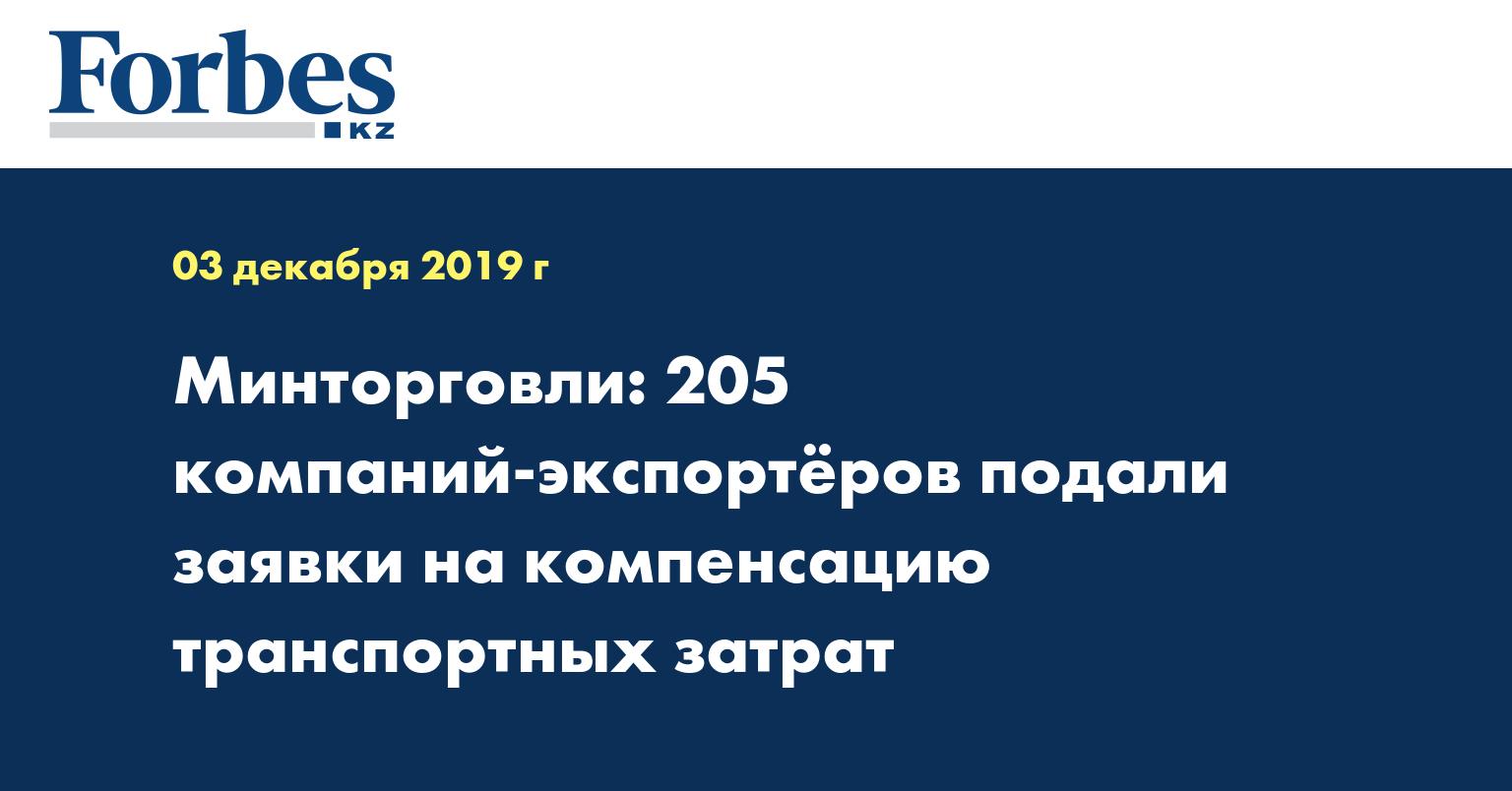 Минторговли: 205 компаний-экспортеров подали заявки на компенсацию транспортных затрат