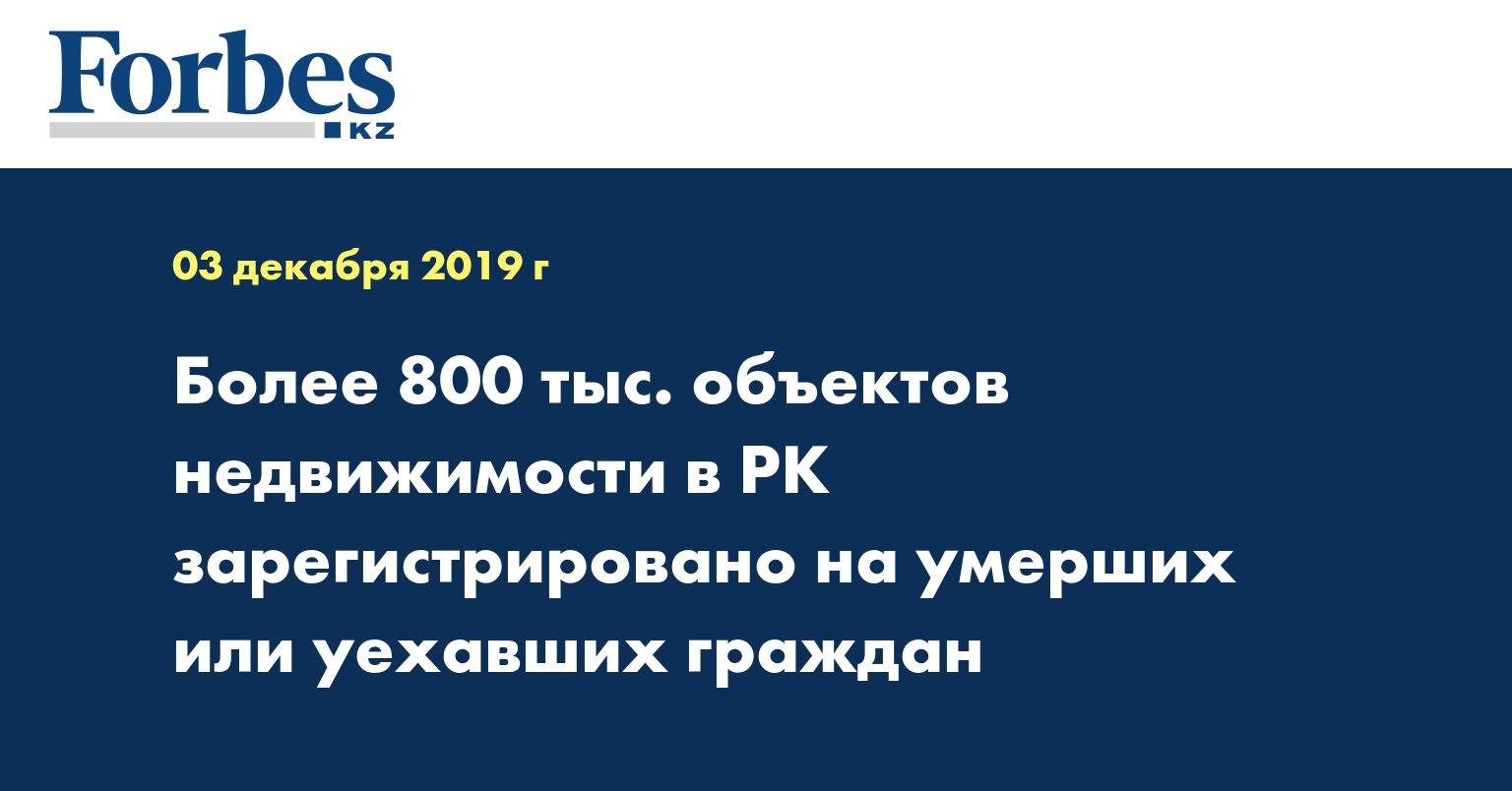 Более 800 тыс. объектов недвижимости в РК зарегистрировано на умерших или уехавших граждан