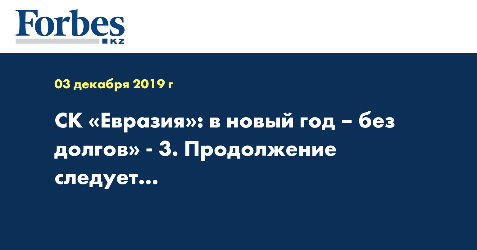 СК «Евразия»: в новый год – без долгов» - 3. Продолжение следует…