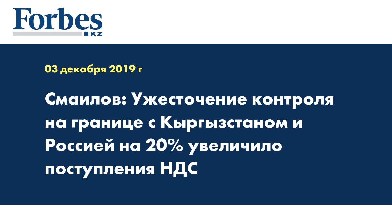 Смаилов: Ужесточение контроля на границе с Кыргызстаном и Россией на 20% увеличило поступления НДС