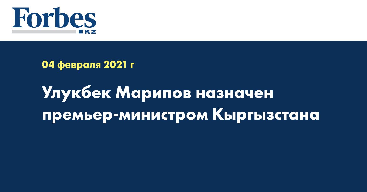 Улукбек Марипов назначен премьер-министром Кыргызстана