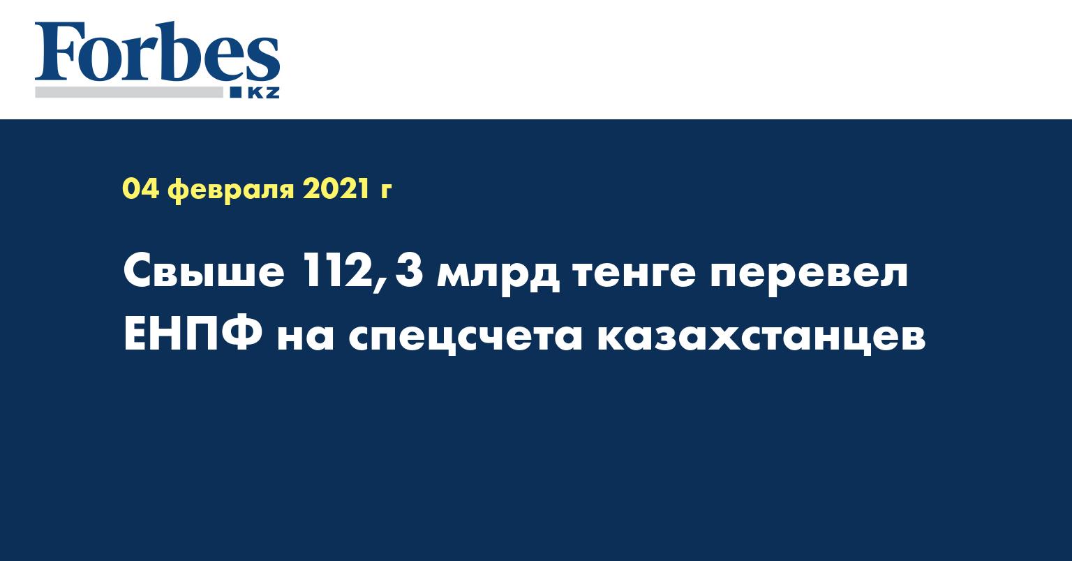 Свыше 112,3 млрд тенге перевел ЕНПФ на спецсчета казахстанцев