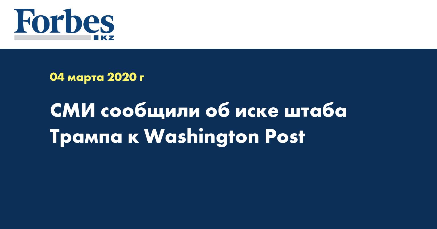 СМИ сообщили об иске штаба Трампа к Washington Post