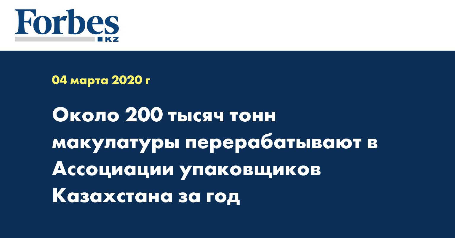 Около 200 тысяч тонн макулатуры перерабатывают в  Ассоциации упаковщиков Казахстана  за год