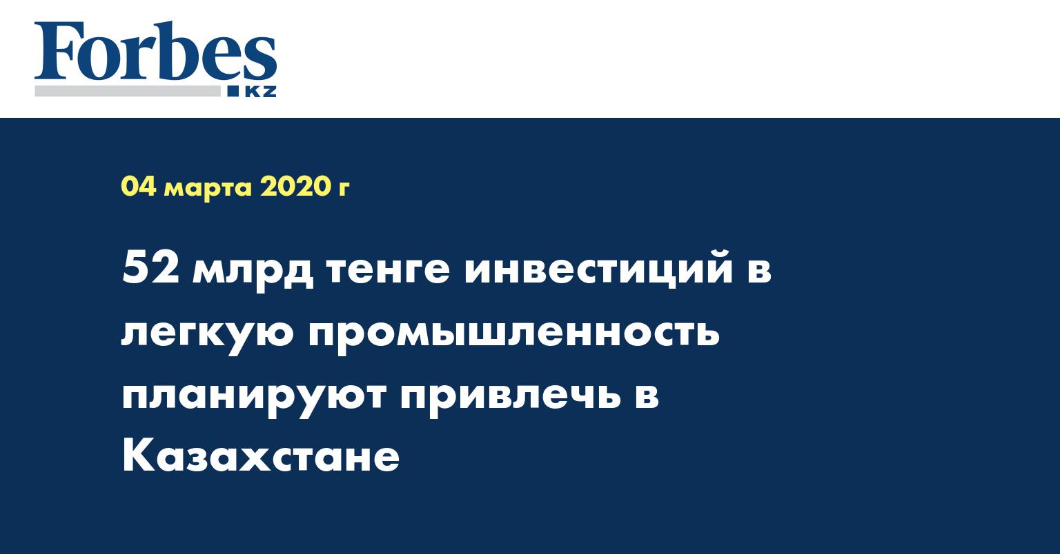 52 млрд тенге инвестиций в легкую промышленность планируют привлечь в Казахстане