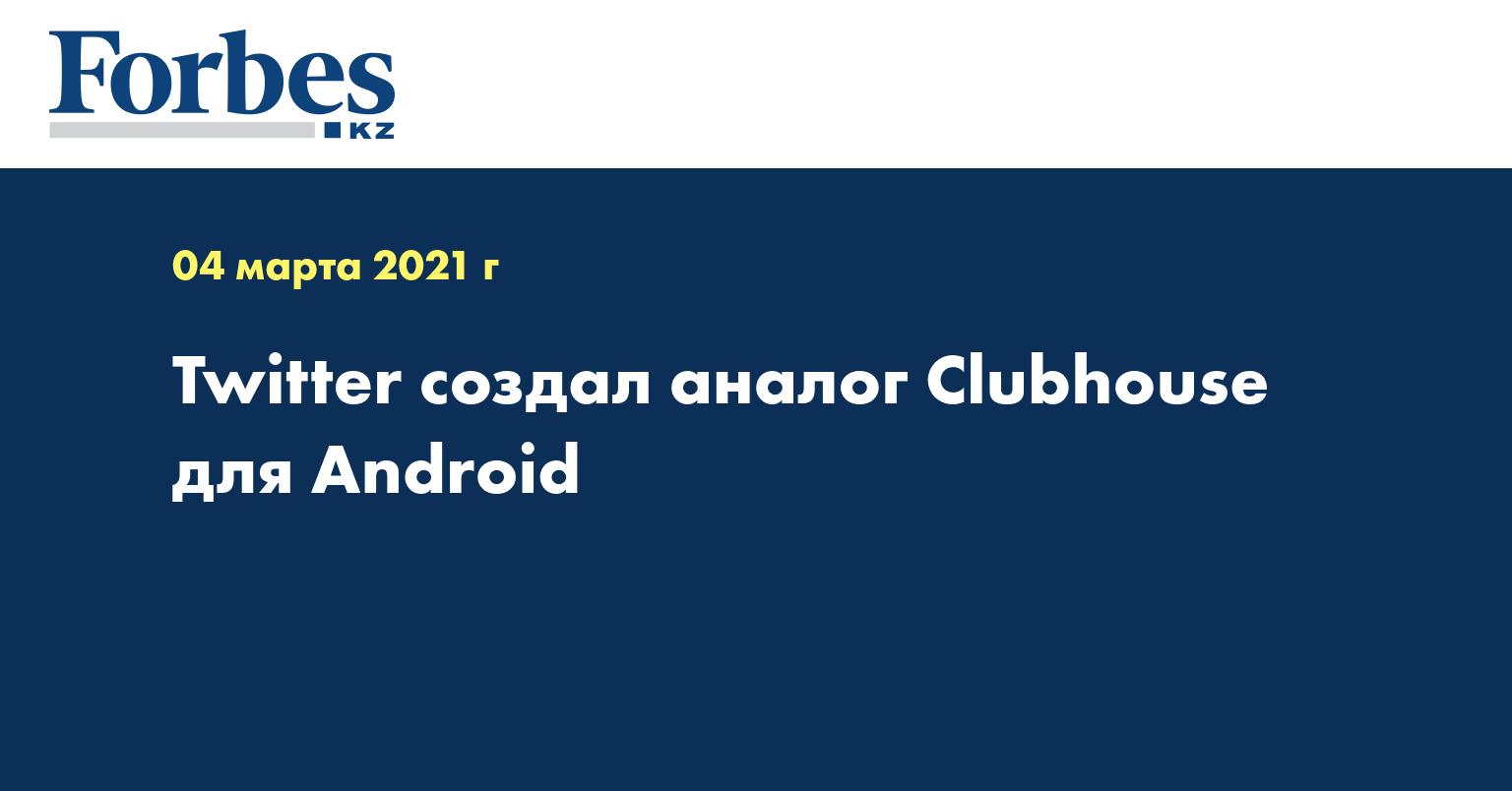 Twitter создал аналог Clubhouse для Android