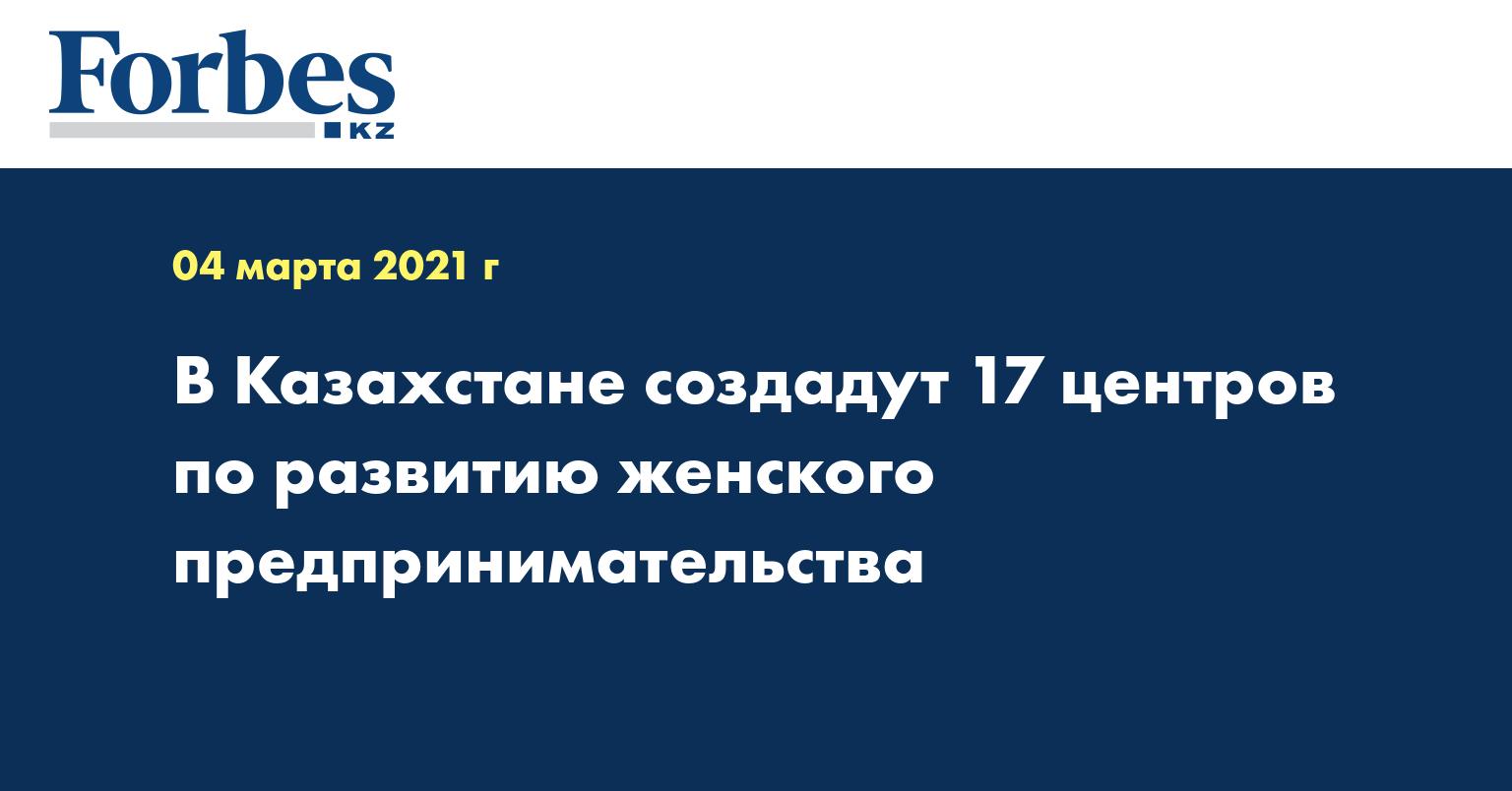 В Казахстане создадут 17 центров по развитию женского предпринимательства