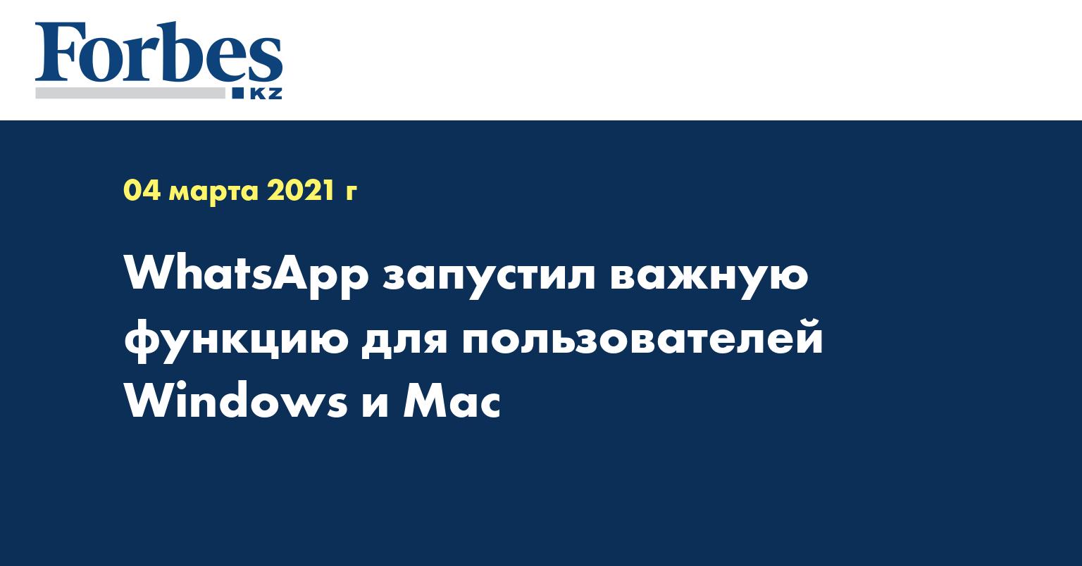 WhatsApp запустил важную функцию для пользователей Windows и Mac