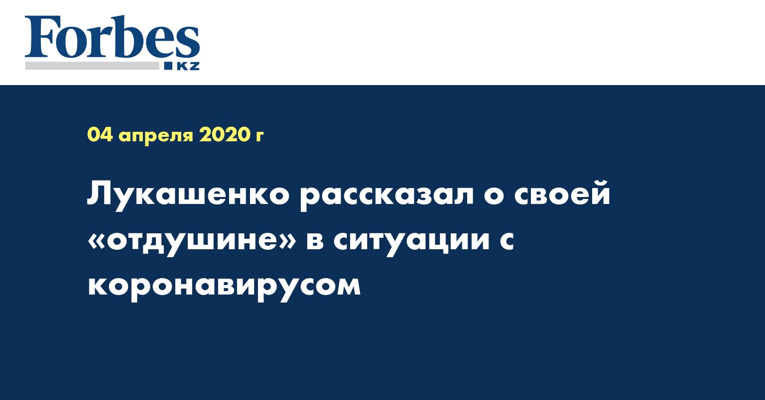Лукашенко рассказал о своей «отдушине» в ситуации с коронавирусом