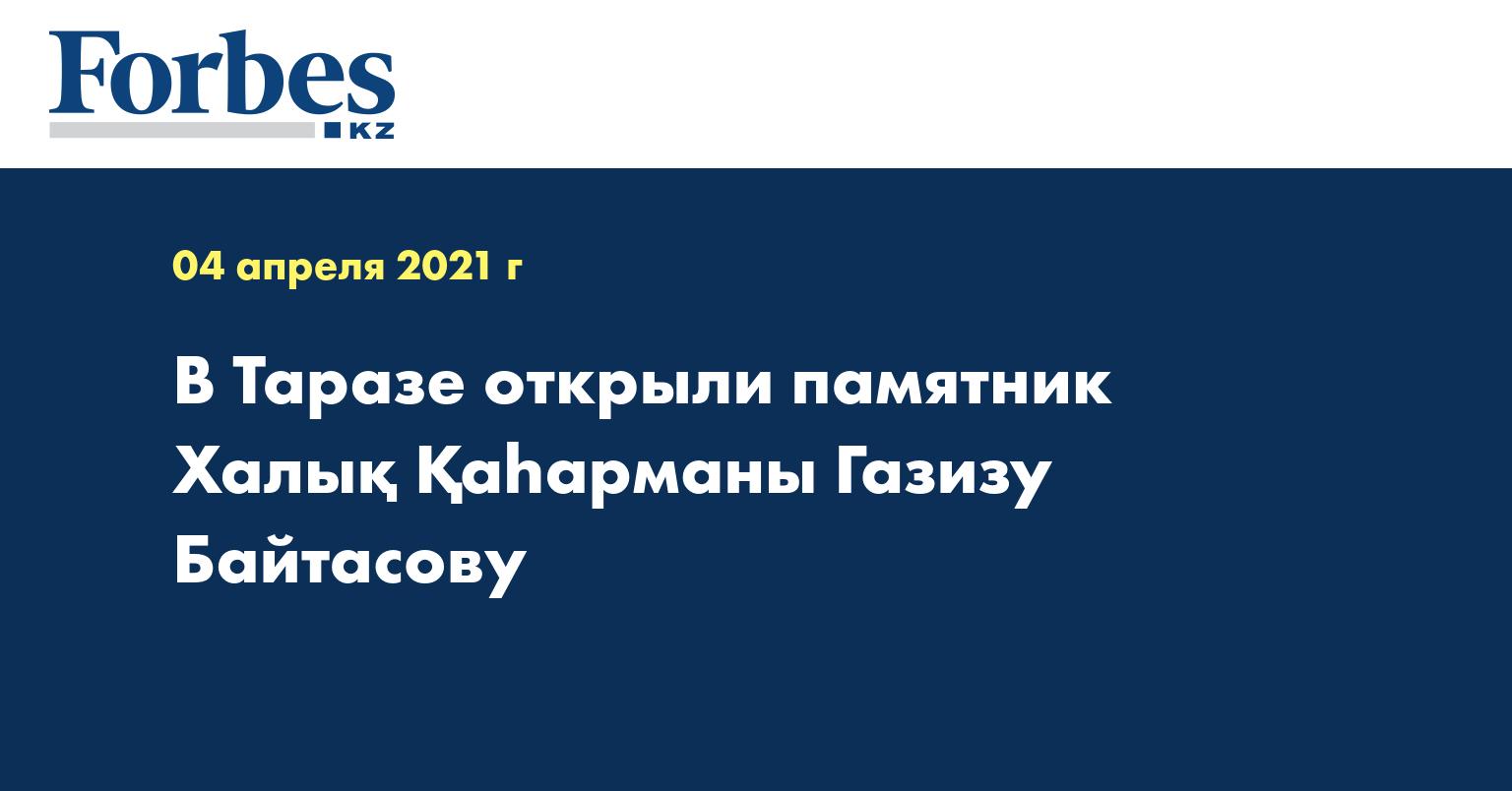 В Таразе открыли памятник Халық Қаһарманы Газизу Байтасову