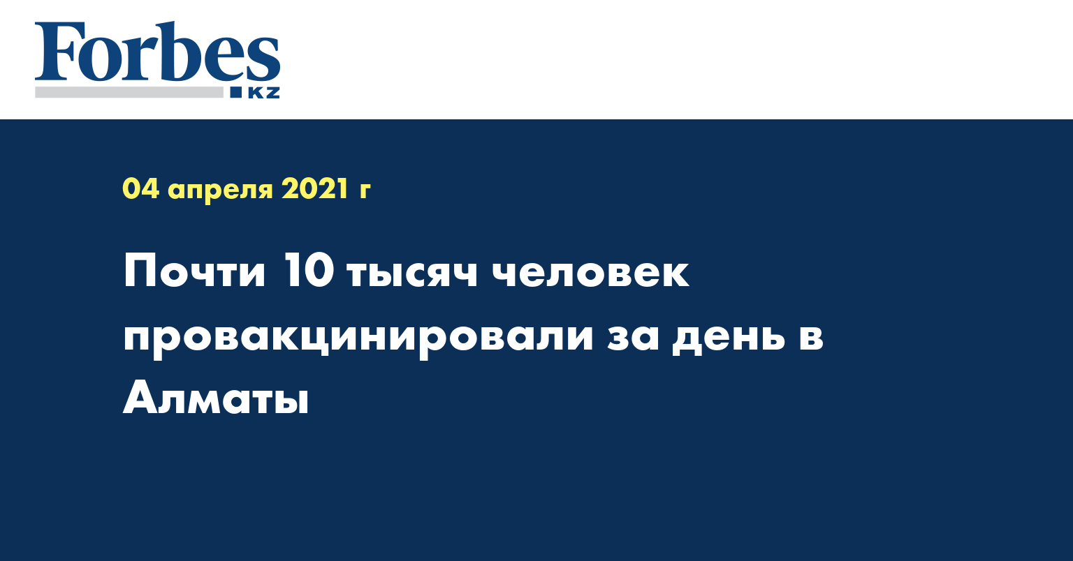 Почти 10 тысяч человек провакцинировали за день в Алматы