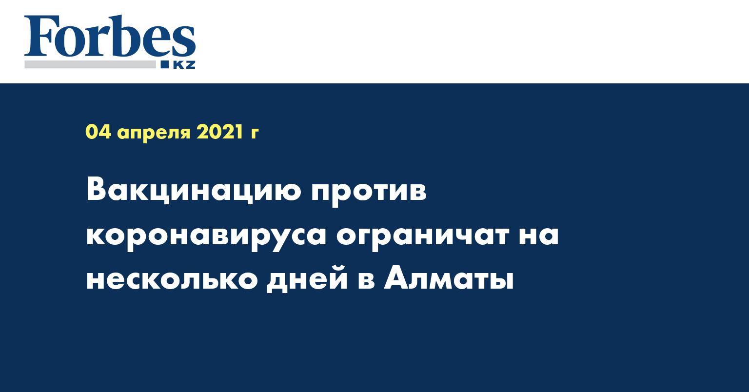 Вакцинацию против коронавируса ограничат на несколько дней в Алматы