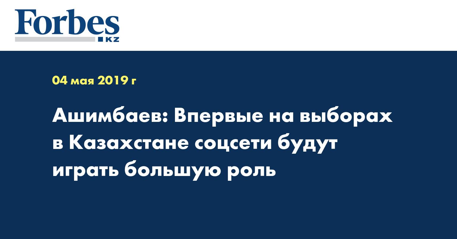 Ашимбаев: Впервые на выборах в Казахстане соцсети будут играть большую роль