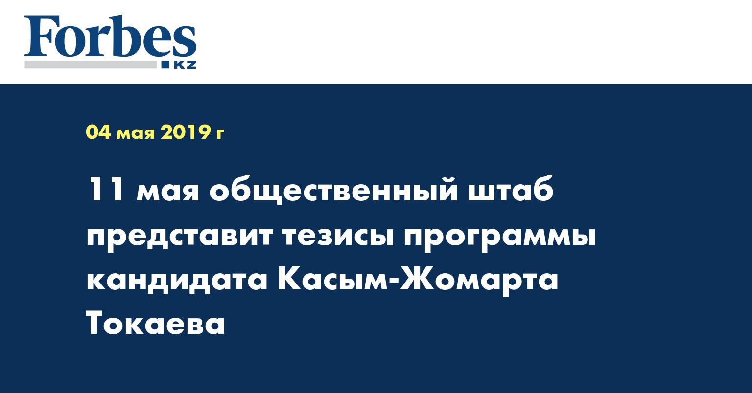 11 мая общественный штаб представит тезисы программы кандидата Касым-Жомарта Токаева